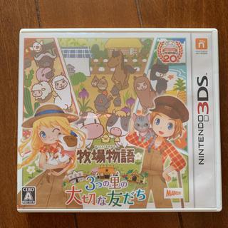 ニンテンドー3DS - 3DSソフト 牧場物語  3つの里の大切な友だち