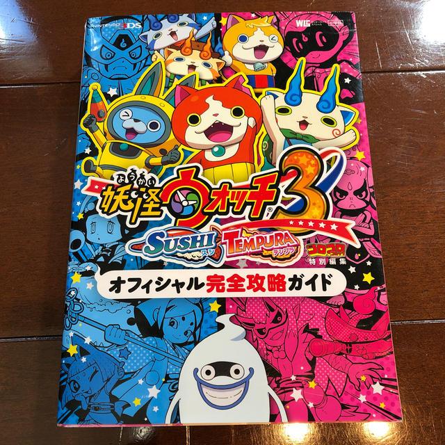 ニンテンドー3DS(ニンテンドー3DS)の「妖怪ウォッチ3 SUSHI TEMPURAオフィシャル完全攻略ガイド」 エンタメ/ホビーの本(アート/エンタメ)の商品写真
