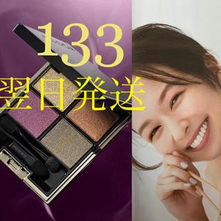 SUQQU - 2020秋 SUQQU デザイニング カラー アイズ 133