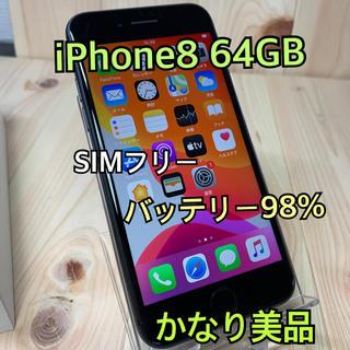 アップル(Apple)の【A】【かなり美品】iPhone 8 64 GB SIMフリー Gray 本体(スマートフォン本体)