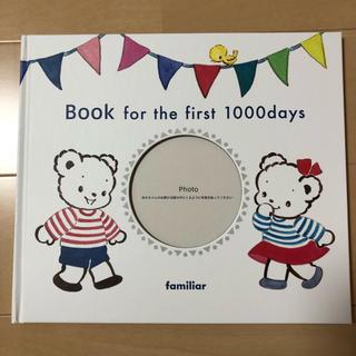 ファミリア(familiar)のファミリア 1,000daysアルバム 未使用(アルバム)