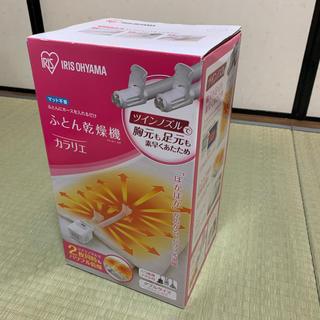 アイリスオーヤマ(アイリスオーヤマ)のふとん乾燥機 FK-W1 カラリエ(衣類乾燥機)