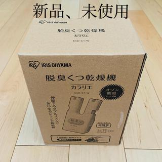 アイリスオーヤマ(アイリスオーヤマ)のアイリスオーヤマIRIS OHYAMA 脱臭くつ乾燥機カラリエ KSD-C1-W(衣類乾燥機)