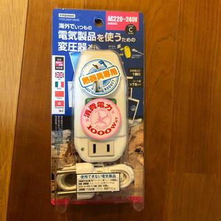 変圧器(変圧器/アダプター)