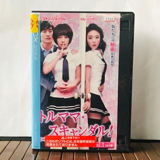 『リトルママ・スキャンダル!』DVD   1〜4巻   全話セット(l-220)(TVドラマ)