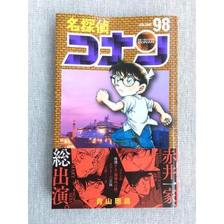 小学館 - 名探偵コナン 98