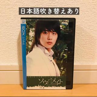 『ソウルメイト』DVD  1〜6巻 全話セット(TVドラマ)