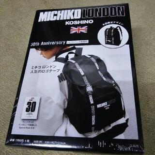 ミチコロンドン(MICHIKO LONDON)のミチコロンドンの、バックパック(リュック/バックパック)