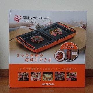 アイリスオーヤマ(アイリスオーヤマ)のアイリスオーヤマ ホットプレート DPO-133-D オレンジ (ホットプレート)