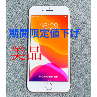 Apple - 【美品】iPhone8 本体 simフリー