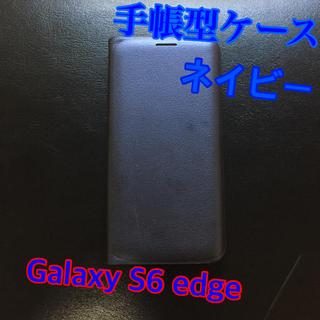 ギャラクシー(Galaxy)の手帳型ケース Galaxy S6 edge ネイビー(スマホケース)