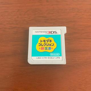 ニンテンドー3DS - トモダチコレクション新生活
