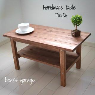ローテーブル 70×36 コーヒーテーブル!無垢材 棚付き ウォールナット(ローテーブル)