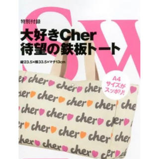 シェル(Cher)のsweet 2012年12月号 付録(トートバッグ)