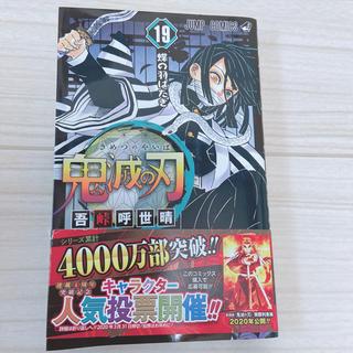 集英社 - 鬼滅の刃 19巻
