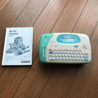 カシオ(CASIO)のカシオネームランドKL-P7取説付き!(ネームタグ)