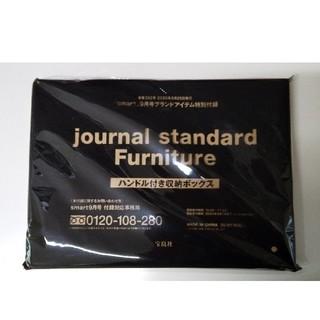 JOURNAL STANDARD - smart スマート 2020年 9月号 ハンドル付き収納ボックス