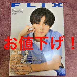 Johnny's - 永瀬廉 FLIX