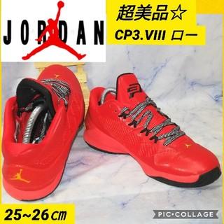 ナイキ(NIKE)のナイキ ジョーダン CP3 VIII メンズ ローカット 26㎝【超美品】(スニーカー)