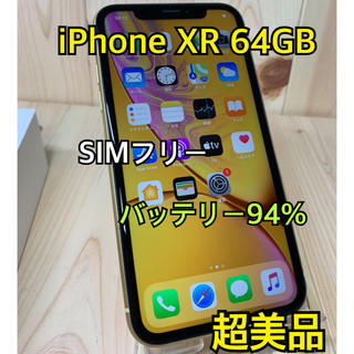 Apple - 【S】【超美品】iPhone XR 64 GB SIMフリー Yellow 本体