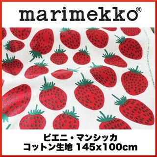 マリメッコ(marimekko)のマリメッコ 新品 ピエニマンシッカ いちご 赤 レッド  145×100cm(生地/糸)
