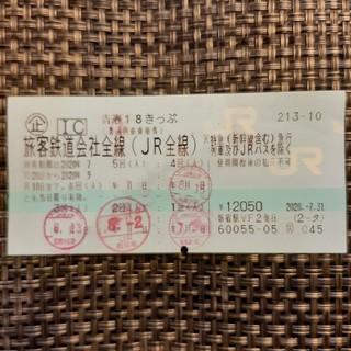 青春18きっぷ 1回 即納(鉄道乗車券)