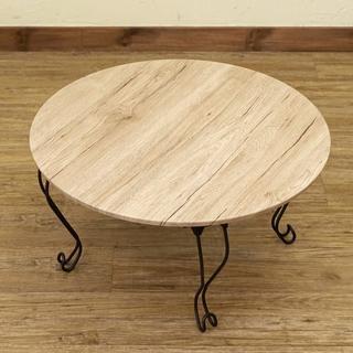 モダン折れ脚テーブル 丸型 ナチュラル (NA)(ローテーブル)
