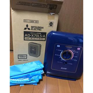 ミツビシ(三菱)の【美品】MITSUBISHI布団乾燥機(衣類乾燥機)