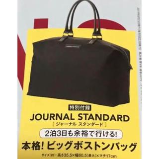 ジャーナルスタンダード(JOURNAL STANDARD)のSPRiNG 2019年9月号 付録(ボストンバッグ)
