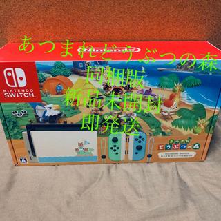 Nintendo Switch - ニンテンドーSwitch あつまれどうぶつの森 同梱版 新品未開封
