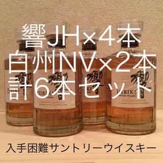 サントリー - 響ジャパニーズハーモニー4本  白州NV×2本  計6本セット【送料無料】
