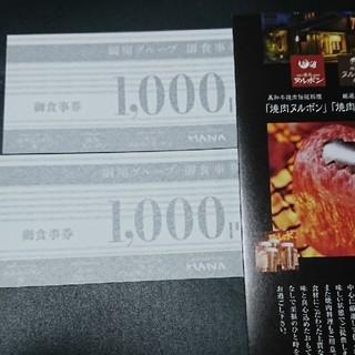 綱屋グループお食事券2,000円分(レストラン/食事券)