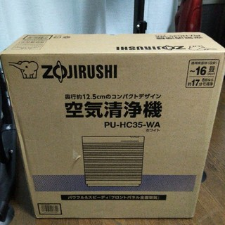 ゾウジルシ(象印)の空気清浄機 ZOJIRUSHI PU-HC35(WA)(空気清浄器)