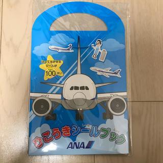 エーエヌエー(ゼンニッポンクウユ)(ANA(全日本空輸))のANA ひこうきシールブック(ノベルティグッズ)