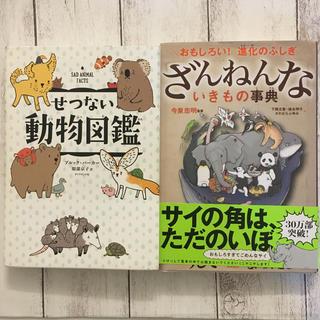 ざんねんないきもの事典  せつない動物図鑑 2冊セット(絵本/児童書)