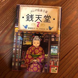 ふしぎ駄菓子屋銭天堂 7(絵本/児童書)
