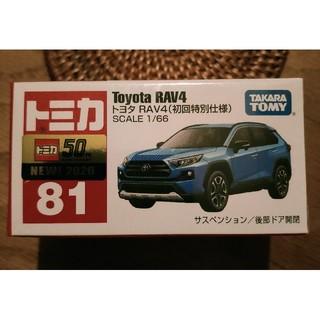 タカラトミー(Takara Tomy)の新品未開封 トミカ No.81 トヨタ RAV4 初回特別仕様(ミニカー)
