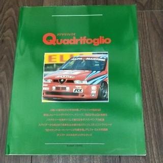 アルファロメオ(Alfa Romeo)のアルファロメオ広報誌 クアドリフォリオ vol.3(その他)