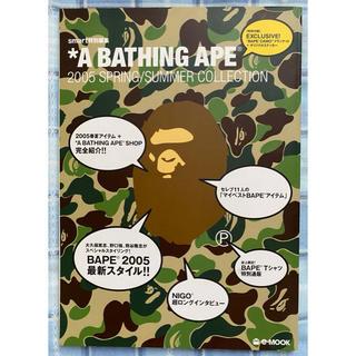 アベイシングエイプ(A BATHING APE)のA BATHING APE エイプ ムック本 ステッカー 廃盤 付録なし(ファッション)