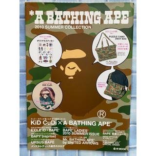 アベイシングエイプ(A BATHING APE)のA BATHING APE エイプ 2010夏 ムック本 ステッカー 付録なし(ファッション)