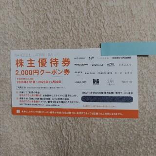 マウジー(moussy)のバロックジャパンリミテッド 株主優待2000円クーポン(ショッピング)
