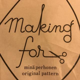 ミナペルホネン(mina perhonen)のミナペルホネン パターン 型紙(型紙/パターン)