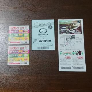 ルノアール 日高屋 クーポン(レストラン/食事券)