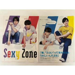 セクシー ゾーン(Sexy Zone)の333 Sexy Zone 切り抜き(アート/エンタメ/ホビー)