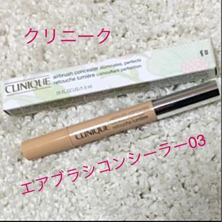 クリニーク(CLINIQUE)の新品未使用 CLINIQUEエアブラシコンシーラー03(コンシーラー)