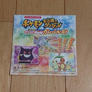 ポケモン(ポケモン)のポケモン 不思議のダンジョン DVD (アニメ)