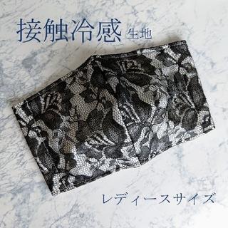 【白×黒レース】レディースサイズ インナーマスク