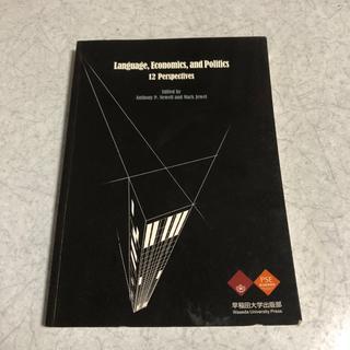 Language, economics, politics (ビジネス/経済)