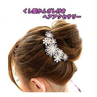 売れ筋品!かんざし風!お花のヘッドアクセサリー/ヘッドドレス(その他)