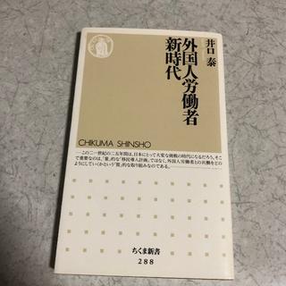 外国人労働者新時代 井口泰(ビジネス/経済)
